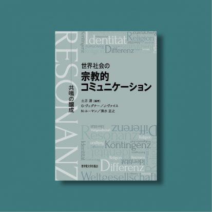 Buchcover des Buches: Die religiöse Kommunikation in der Weltgesellschaft